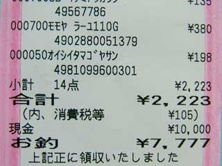 receipt_7777_100707.jpg