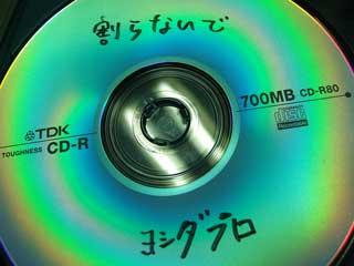 yoshidapro_01.jpg